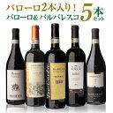 【送料無料】 伊ワインの偉大な王「バローロ」2本入 第5弾 バローロ&バルバレスコ5本セット! ワインセット 数量限定 赤ワイン イタリア ピエモンテ 長S