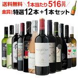 1本あたり516円(税別) 送料無料 金賞入り特選ワイン12本+1本セット(合計13本) 222弾 ワイン 飲み比べ ワインセット 白ワインセット 赤ワインセット 辛口 フルボディー ミディアムボディ 長S