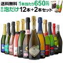 1本あたり650円(税別) 送料無料 シャンパン製法&金賞入り!『辛口泡だけ』特