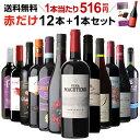 1本あたり516円(税別) 送料無料 赤だけ!特選ワイン12本+1本セット(合計13本) 第166弾 ワイン 赤ワインセット ミディアムボディ 極上の味 金賞受賞 飲み比べ RSL お歳暮 御歳暮 歳暮 お歳暮ギフト