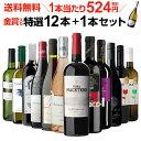【誰でもワインP5倍 2/20限定】1本あたり524円(税別) 送料無料 金賞入り特選ワイン12本+1本セット(合計13本) 223弾 ワイン 飲み比べ ワインセット 白ワインセット 赤ワインセット 辛口 フルボディー ミディアムボディ 長SP5倍オススメワイン・・・