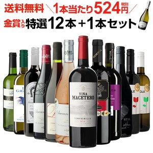 【誰でもワインP7倍 2/25限定】1本あたり524円(税別) 送料無料 金賞入り特選ワイン12本+1本セット(合計13本) 223弾 ワイン 飲み比べ ワインセット 白ワインセット 赤ワインセット 辛口 フルボディー ミディアムボディ 長SP7倍オススメワイン