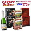 ボトル換算375円(税別) 送料無料 赤箱ワイン 3種×2箱セット おまけで『オーガニック泡』1本付き!バルデモンテ/バルデモンテ ダーク/バルデモンテ ピノ・ノワール箱ワイン ワインセット スペイン BIB 長S