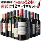 1本あたり524円(税別) 送料無料 赤だけ!特選ワイン12本+1本セット(合計13本) 第168弾 ワイン 赤ワインセット ミディアムボディ 極上の味 金賞受賞 飲み比べ 長S お歳暮 御歳暮 歳暮 お歳暮ギフト