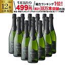 1本当り499円(税込) 送料無料 『当店最安値』スペイン産スパークリングワイン プロヴェット スパークリング ブリュット 12本 RSL