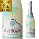送料無料 バー ロワイヤル ココナッツ 6本入り ケース 750ml フルーツワイン やや甘口 発泡性 スパークリングワイン 長S