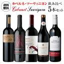 送料無料 ぶどう品種で楽しむ カベルネ ソーヴィニヨン ワイン5本セット 第7弾 赤ワイン セット 長S