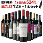 1本あたり524円(税別) 送料無料 赤だけ!特選ワイン12本+1本セット(合計13本) 第170弾 ワイン 赤ワインセット ミディアムボディ 極上の味 金賞受賞 飲み比べ 長S お歳暮 御歳暮 歳暮 お歳暮ギフト
