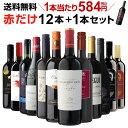 1本あたり584円(税込) 送料無料 赤だけ!特選ワイン12本+1本セット(合計13本) 第171弾 ワイン 赤ワインセット ミディアムボディ 極上の味 金賞受賞 飲み比べ 長S お歳暮 御歳暮 歳暮 お歳暮ギフト・・・