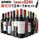 1本あたり524円(税別) 送料無料 赤だけ!特選ワイン12本+1本セット(合計