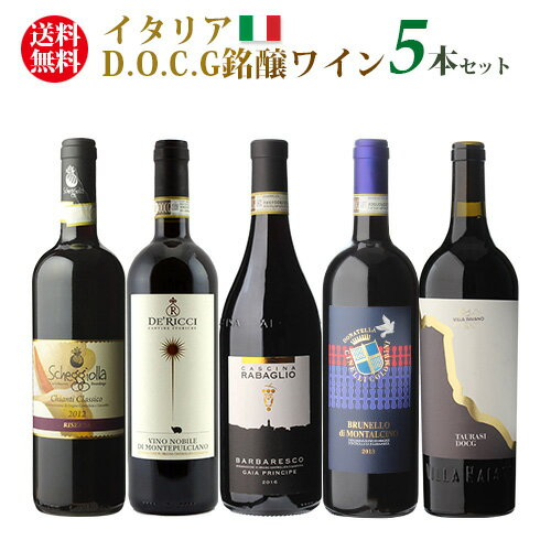 誰でもワインP7倍5/920時〜11中 1本当たり3,080円(税込)イタリアD.O.C.G銘醸ワイン5本セット750mlイタ