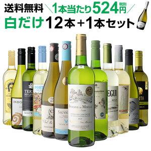 1本当たり なんと524円(税別) 送料無料 白だけ特選ワイン12本+1本セット(合計13本) 108弾 白ワインセット 辛口 白ワイン シャルドネ 長S ワイン ワインギフトお歳暮 御歳暮 歳暮 お歳暮ギフト 敬老の日 お中元 P7倍オススメワイン