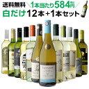 1本当たり なんと584円(税込) 送料無料 白だけ特選ワイン12本+1本セット(合計13本) 109弾 白ワインセット 辛口 白ワイン シャルドネ 長S ワイン ワインギフトお歳暮 御歳暮 歳暮 お歳暮ギフト 敬老の日 お中元・・・