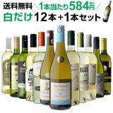 1本当たり なんと584円(税込) 送料無料 白だけ特選ワイン12本+1本セット(合計13本) 109弾 白ワインセット 辛口 白ワイン シャルドネ 長S ワイン ワインギフトお歳暮 御歳暮 歳暮 お歳暮ギフト 敬老の日 お中元 P7倍オススメワイン