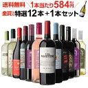 1本あたり584円(税込) 送料無料 金賞入り特選ワイン12本+1本セット(合計13本) 226弾 ワイン 飲み比べ ワインセット 白ワインセット 赤ワインセット 辛口 フルボディー ミディアムボディ 長S・・・