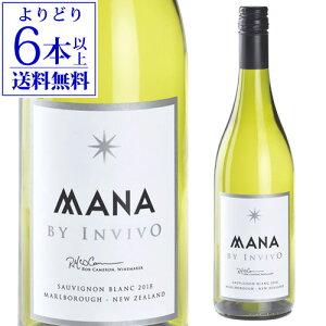 【誰でもP3倍 18〜20日】【よりどり6本以上送料無料】マナ バイ インヴィーヴォ マールボロ ソーヴィニヨンブラン インヴィーヴォ 750ml ニュージーランド マルボロ MANA NZ 白ワイン 長S
