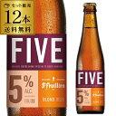 サンフーヤン ファイブ 330ml×12本 送料無料 ベルギー ビール 輸入ビール 海外ビール 長Sお中元 敬老 御中元 御中元ギフト 中元 中元ギフト