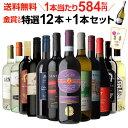 【誰でもP3倍 6/10限定】今だけ『ドライフルーツ』付き!1本あたり584円(税込) 送料無料 金賞入り特選ワイン12本+1本セット(合計13本) 228弾 ワイン 飲み比べ ワインセット 白ワインセット 赤ワインセット 辛口 フルボディー ミディアムボディ 長S Pオススメワイン・・・