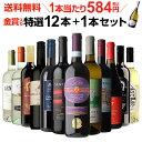 1本あたり584円(税込) 送料無料 金賞入り特選ワイン12本+1本セット(合計13本) 228弾 ワイン 飲み比べ ワインセット 白ワインセット 赤ワインセット 辛口 フルボディー ミディアムボディ 長S・・・