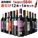 【誰でもP3倍 マラソン限定】1本あたり584円(税込) 送料無料 赤だけ!特選ワイン12本+1本セ