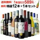 1本あたり589円(税込) 送料無料 金賞入り特選ワイン12本+1本セット(合計