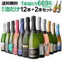 今だけ【5%OFF】クーポン利用で 1本あたり699円(税込) 送料無料シャンパ
