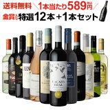 【誰でもP10倍 9/25限定】1本あたり589円(税込) 送料無料 金賞入り特選ワイン12本+1本セット(合計13本) 232弾 ワイン 飲み比べ ワインセット 白ワインセット 長S