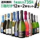 1本あたり735円(税込) 送料無料シャンパン製法&金賞入り! 『辛口泡だけ』特