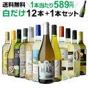 【誰でもP3倍 10/10限定】1本当たり なんと589円(税込) 送料無料 白だけ特選ワイン12本+1本セット(合計13本) 115弾 白ワインセット 辛口 白ワイン シャルドネ 家飲み 長S ハロウィン Pオススメワイン・・・