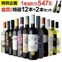 《 ご愛顧感謝 特別企画 11/1まで 》1本あたり547円