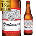 【マラソン中 最大777円クーポン】バドワイザー Budweiser 355ml瓶×12本 ロングネ ...