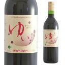 くずまきワイン ゆい 720ml日本ワイン 国産ワイン 赤ワ...