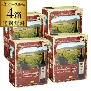 送料無料 《箱ワイン》バルデモンテ レッド 3L×4箱ケース (4箱入)赤ワインセット ボックスワイン BOX BIB バッグインボックス 大容量 長S 予約 2020/2/28以降発送予定