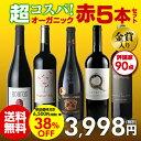 【マラソン中 最大777円クーポン】送料無料 金賞ワイン入り!超コスパ!オーガニック赤ワイン5本セット 8弾ワインセット 赤ワイン セット 長S自然派ワイン ヴァンナチュール