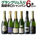 【エントリーP5倍 マラソン中】【送料無料】こだわり抜いた高級辛口シャンパン6本セットなんと!グランクリュ入!豪華飲み比べセットシャンパーニュ シャンパン