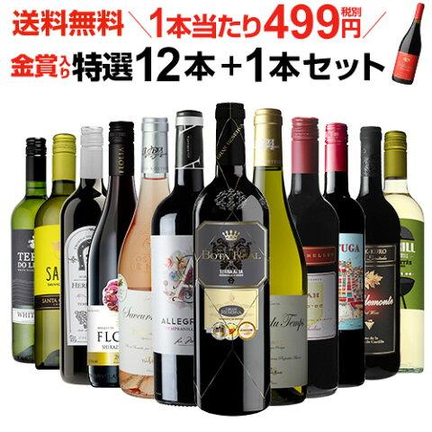 送料無料 金賞入り特選ワイン12本+1本セット(合計13本) 208弾 ワイン 飲み比べ ワインセット 白ワインセット 赤ワインセット 辛口 フルボディー ミディアムボディ ギフト