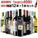 1本あたり499円(税別) 送料無料 金賞入り特選ワイン12本+1本セット(合計13本) 209弾 ワイン 飲み比べ ワインセット 白ワインセット 赤ワインセット 辛口 フルボディー ミディアムボディ ギフト