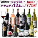 送料無料 プレミアム特選ワイン12本セット36弾 ワインセット 長S