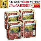 ボトル換算356円(税別) 送料無料 《箱ワイン》バルデモンテ レッド 3L×4箱ケース (4箱入)赤ワインセット ボックスワイン BOX BIB バッグインボックス 大容量 RSL