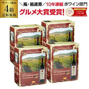 ボトル換算337円(税別) 送料無料 《箱ワイン》バルデモンテ レッド 3L×4箱ケース (4箱入)赤ワインセット ボックスワイン BOX BIB バッグインボックス 大容量 長S