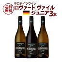 1本当たり1,660円(税別) 送料無料 辛口ドイツワイン ロバートヴァイル ジュニア3本 飲み比べセット 赤 ...