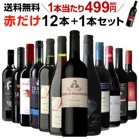 1本あたり499円(税別) 送料無料 赤だけ!特選ワイン12本+1本セット(合計13本) 第154弾 ワイン 赤ワインセット ミディアムボディ フルボディ 極上の味 金賞受賞 プレゼント赤ワイン セット ギフト 長S 飲み比べ