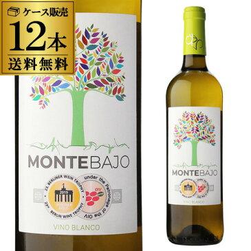 最大300円クーポン配布 送料無料 モンテ バホ アイレン 750ml 12本入ケース スペイン 白ワイン 長S
