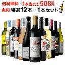 1本あたり508円(税別) 送料無料 金...
