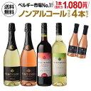 【誰でもワインP5倍 8/30限定】1本当たり1080円(税抜) 送料無料 ノンアルコールワイン ヴィンテンス4本セット(白泡 ロゼ泡 赤 白 各1本) 2本おまけ付き ベルギー アルコールフリー 750ml 長S