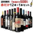 1本あたり508円(税別) 送料無料 赤だけ!特選ワイン12本+1本セット(合計13本) 第156弾 ワイン 赤ワインセット ミディアムボディ 極上の味 金賞受賞 プレゼント赤ワイン セット ギフト 長S 飲み比べ ワインギフト ワインレッド・・・