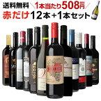 1本あたり508円(税別) 送料無料 赤だけ!特選ワイン12本+1本セット(合計13本) 第156弾 ワイン 赤ワインセット ミディアムボディ 極上の味 金賞受賞 プレゼント赤ワイン セット ギフト 長S 飲み比べ ワインギフト ワインレッド