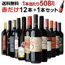 1本あたり508円(税別) 送料無料 赤...