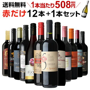1本あたり508円(税別) 送料無料 赤だけ!特選ワイン12本+1本セット(合計13本) 第157弾 ワイン 赤ワインセット ミディアムボディ 極上の味 金賞受賞 プレゼント赤ワイン セット ギフト 長S 飲み比べ ワインギフト ワインレッド