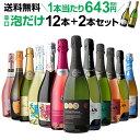 1本あたり643円(税別) 送料無料 シャンパン製法&金賞入...